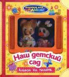 Наш детский сад. Альбом на память для девочек, 978-5-353-05356-9, 9785353053569