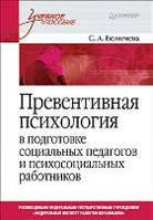 Превентивная психология в подготовке социальных педагогов и психосоциальных работников, 978-5-459-00