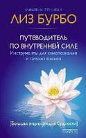 Путеводитель по Внутренней Силе. Инструменты для самопознания и самоисцеления, 978-5-399-00398-6