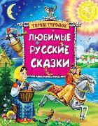 Терем-теремок. Любимые русские сказки, 978-5-378-06823-4