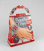 Набор для творчества Вышивка-оберег браслет, BRV-02