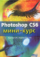 Photoshop CS6. Мини-курс, 978-5-94387-930-2