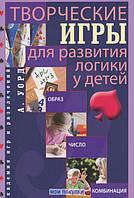 Творческие игры для развития логики у детей. Образ. Число. Комбинация, 978-5-227-03603-2