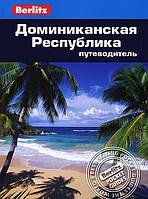 Доминиканская Республика. Путеводитель, 9785818318271