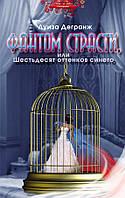 Фантом страсти, или Шестьдесят оттенков синего, 978-5-905720-17-8