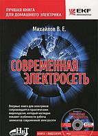 Михайлов. Современная электросеть (+ CD-ROM), 978-5-94387-818-3