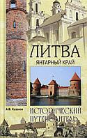ИП NEW Литва. Янтарный край (16+), 978-5-9533-6503-1, 9785953365031