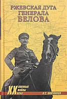 Ржевская дуга генерала Белова, 978-5-4444-0861-2