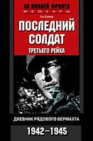 Последний солдат Третьего рейха, 978-5-9524-4943-5