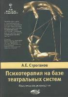 Психотерапия на базе театральных систем. Практическое руководство, 978-5-94387-470-3, 9785943874703