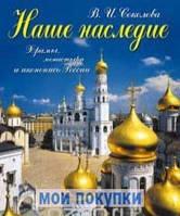 Наше наследие. Храмы, монастыри и иконопись России, 5-8183-0575-9