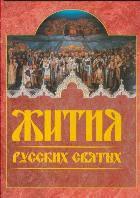 Жития русских святых, 978-5-366-00399-5, 9785366003995