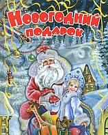 Новогодний подарок, 978-5-4451-0225-0, 9785353038856