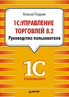 1С: Управление торговлей 8.2. Руководство пользователя, 978-5-496-00728-3