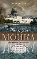 Течет река Мойка... Продолжение путешествия... От Невского проспекта до Калинкина моста, 978-5-227-0
