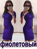 Платье женское Николь фиолетовое , недорогие платья