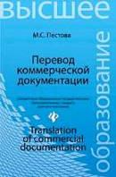 Перевод коммерческой документации / Translation of Commercial Documentation, 978-5-222-19666-3