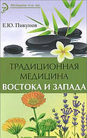 Традиционная медицина Востока и Запада, 978-5-222-21559-3