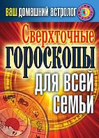 Ваш домашний астролог. Сверхточные гороскопы для всей семьи, 978-5-386-03919-6