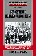 Белорусские коллаборационисты. Сотрудничество с оккупантами на территории Белоруссии. 1941-1945, 978