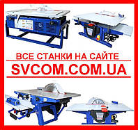 Деревообрабатывающие Многофункциональные Станки до 10 функций 7 моделей - Беларусь от Импортёра