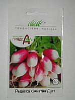 Семена Редис комнатный Дуэт 0,1 грамма  Профессиональные семена