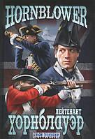 Лейтенант Хорнблауэр, 978-5-4444-1489-7