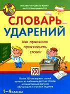 Словарь ударений. Как правильно произносить слова. 1-4 классы, 978-5-462-01234-1