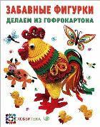 Забавные фигурки делаем из гофрокартона, 978-5-462-01265-5