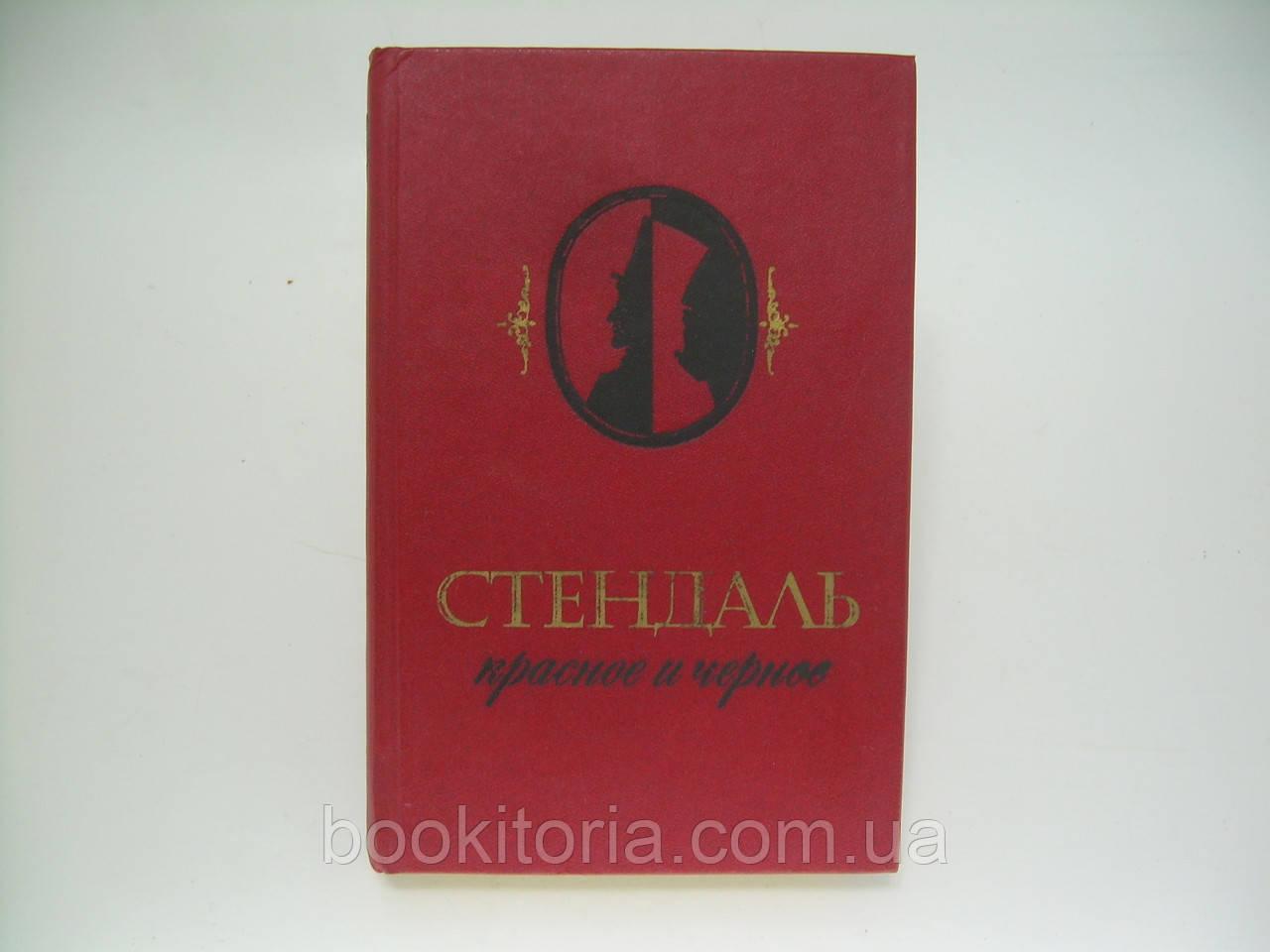 Стендаль. Красное и черное. Хроника XIX века (роман в двух частях) (б/у).