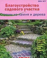 Благоустройство садового участка. Строим из камня и дерева, 978-5-7793-1621-7