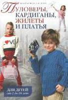 Вязаная мода для детей. Пуловеры, кардиганы, жилеты и платья. Для детей от 2 до 10 лет, 978-5-91906-