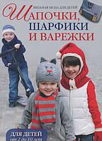 Вязаная мода для детей. Шапочки, шарфики и варежки. Для детей от 2 до 10 лет, 978-5-91906-341-4