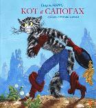 Перро. Кот в сапогах, 978-5-4453-0315-2