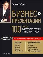 Бизнес-презентация. 100 советов, как продавать проекты, услуги, товары, идеи, 978-5-496-00517-3
