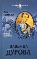 Надежда Дурова. Русская амазонка, 978-5-4444-0200-9