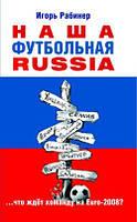 Наша футбольная Russia, 978-5-373-02216-3