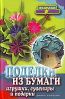 Поделки из бумаги, игрушки, сувениры и подарки, 9785386027612, 978-5-386-02761-2