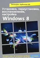 Установка, переустановка, восстановление, настройка Windows 8, 978-5-94387-934-0