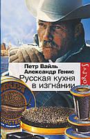 Русская кухня в изгнании, 978-5-17-077817-1