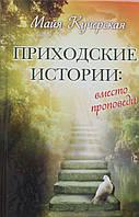Приходские истории. Вместо проповеди, 978-5-17-078982-5
