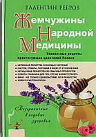 Жемчужины народной медицины. Уникальные рецепты практикующих целителей России, 9785170781034