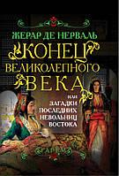 Конец Великолепного века, или Загадки последних невольниц Востока, 978-5-4438-0372-2