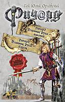 Ричард Длинные Руки - виконт. Ричард Длинные Руки - барон, 978-5-699-65362-1