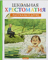 Школьная хрестоматия. Рассказы о детях, 978-5-389-02204-1
