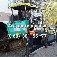 Асфальтирование и ямочный ремонт в Киеве, капиталний  ремонт дорог и  площадей
