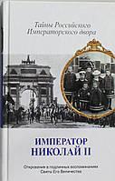 Император Николай II. Тайны Российского императорского двора, 978-5-17-079108-8