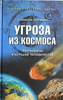 Угроза из космоса. Метеориты в истории человечества, 978-5-4444-1114-8