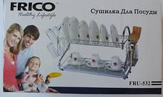 Сушилка для посуды FRICO FRU-532 нержавеющая