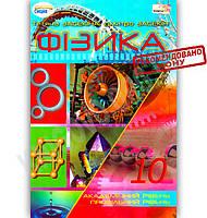 Підручник Фізика 10 клас Академічний Профільний рівень Авт: Засєкіна Т. Засєкін Д. Вид-во: Сиция